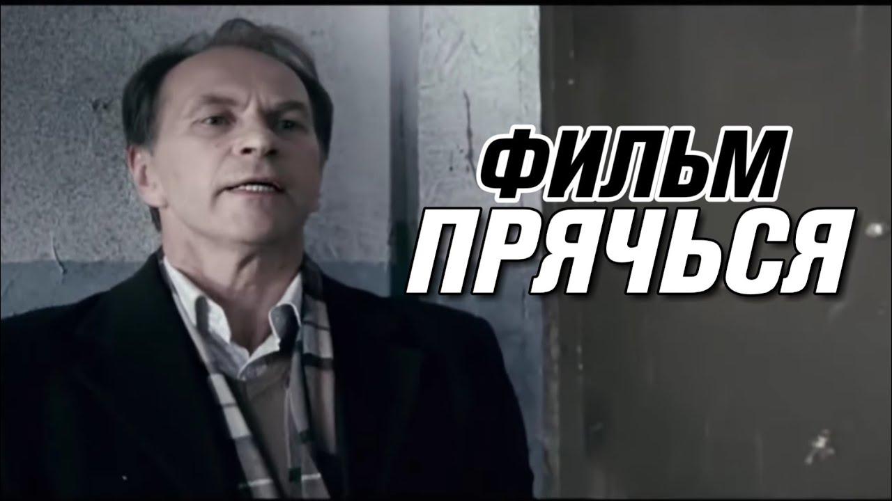 """Смотреть фильм   """"Прячься"""""""