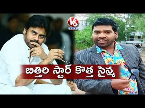 Bithiri Sathi Acts As Pawan Kalyan | Funny Conversation With Savitri | Teenmaar News