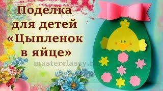 Красивая Пасхальная поделка для детей «Цыпленок в яйце». Видео урок