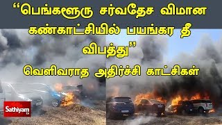 Yelahanka Aero Show Fire Accident | Unseen Viral Video | பெங்களூரு கண்காட்சியில் பயங்கர தீ விபத்து