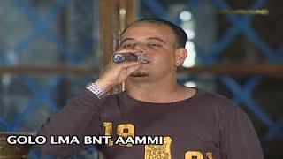 MOHAMED EL BERKANI - محمد البركاني -GOLO LMA BNT AAMMI | Rai chaabi - 3roubi - راي مغربي -  الشعبي