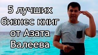 5 лучших бизнес книг от Азата Валеева(, 2016-06-09T09:43:35.000Z)