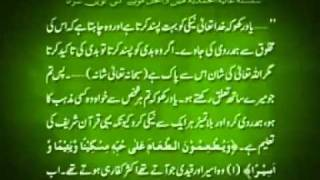 The 10 Conditions of Baiat Ninth Condition (Urdu)