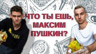 Что ты ешь, Максим Пушкин? О президенте, барышне и воровстве твитов