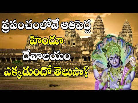 WORLD BIGGEST HINDU TEMPLE | BUT NOT IN INDIA | ANGKOR WAT TEMPLE MYSTERY | History and Legendes
