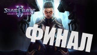 Прохождение Starcraft II: Heart of the Swarm #Финал