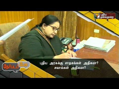 Nerpada Pesu: Jayalalithaa as New CM of Tamil Nadu | 23/05/2016 | Puthiyathalaimurai