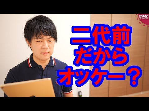 2019/08/07 あいちトリエンナーレに関する津田大介芸術監督の過去の発言が発掘され大炎上中