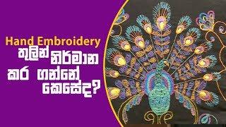 Piyum Vila | Hand Embroidery තුලින් නිර්මාන කර ගන්නේ කෙසේද? | 14-01-2019 | Siyatha TV Thumbnail