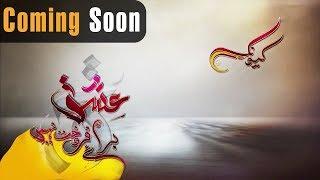 Pakistani Drama | Kyunki Ishq Baraye Farokht Nahi - Coming Soon | Aplus Dramas | Junaid Khan, Moomal