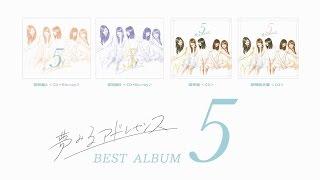 夢みるアドレセンス ベストアルバム「5」2017.3.22 On Sale iTunes Stor...