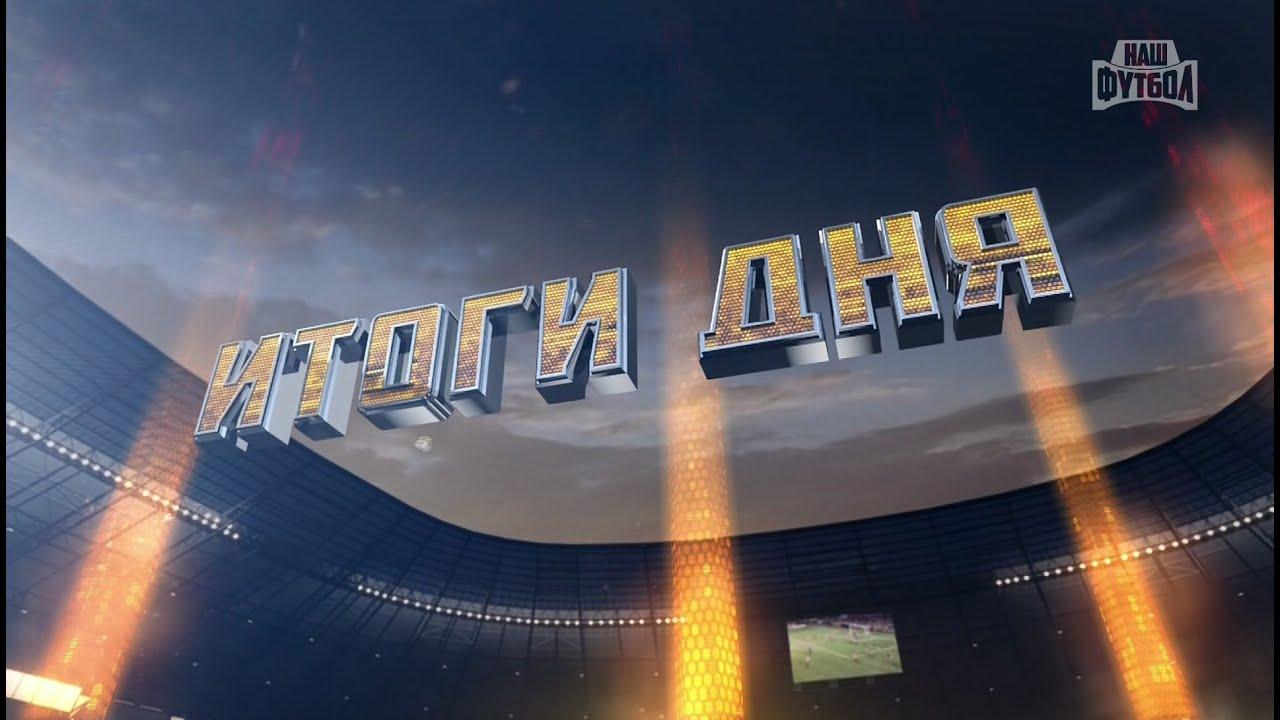 Наш Эфир 17.07.2019. Футбол/«Ежедневные Результаты» | нтв плюс спорт наш футбол смотреть онлайн прям