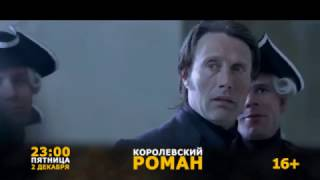 Королевский роман 02.12.2016