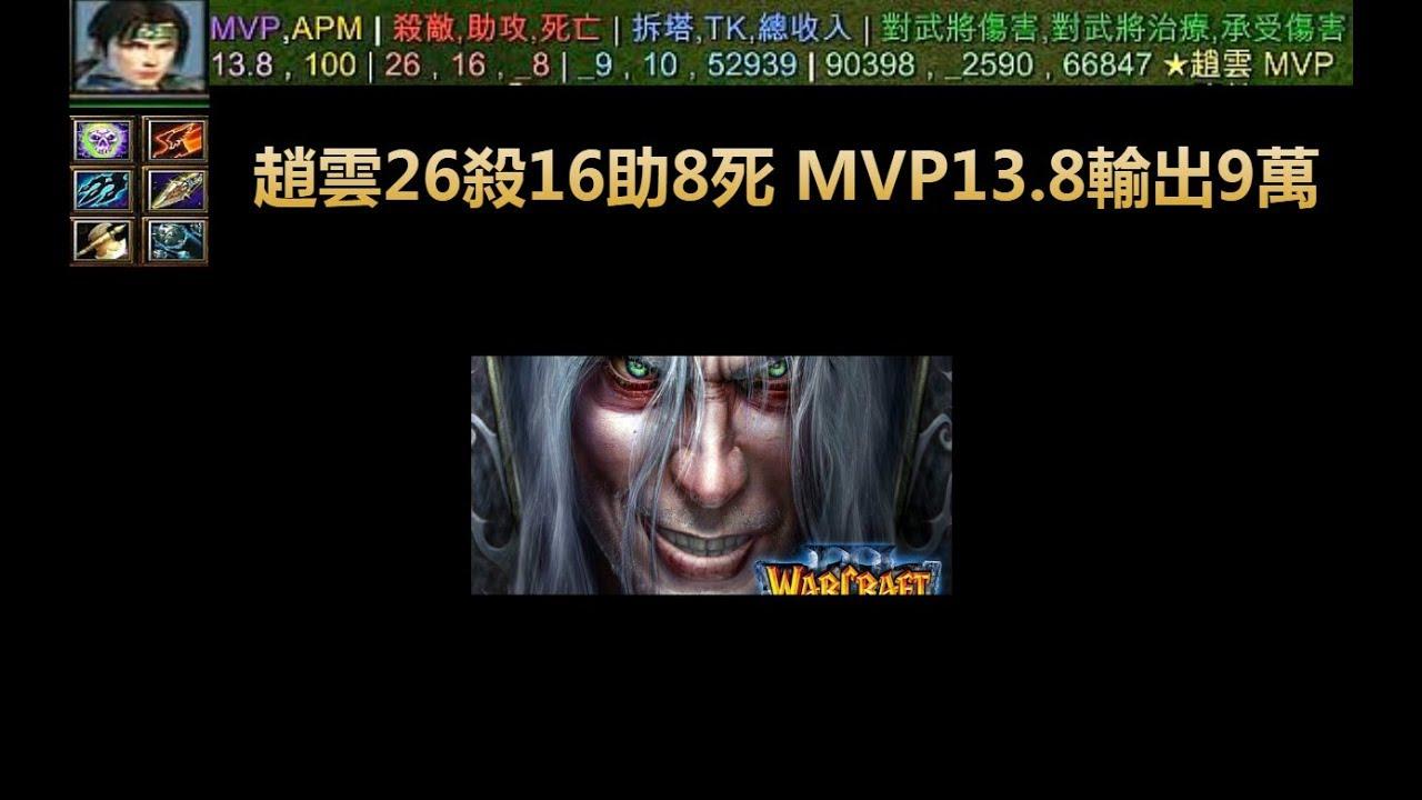 魔獸三國黃XD中路第一視角MVP系列-趙雲(26殺16助8死)輸出9萬 - YouTube