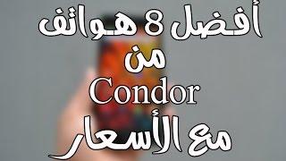 افضل 8 هواتف من كوندور 2016   Condor  