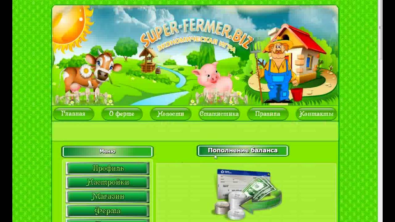 игры с деньгами ферма играть