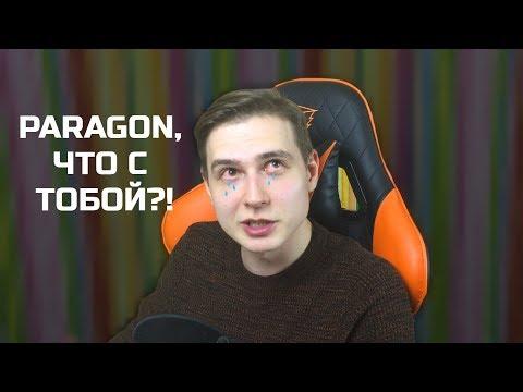 видео: paragon погиб?!