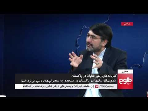 MEHWAR: Taliban Leader 'Taught Openly' For 15 Years Near Quetta