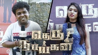 AppuKutty Acts As A Scientist In This Movie | Theru Naaigal Movie Cast & Crew