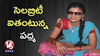 Padma Wants Publicity | Savitri Satire On Priya Prakash Varrier Following | Teenmaar News | V6 News