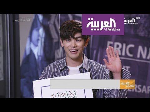 تشويقة لقاء الفنان Eric Nam على العربية