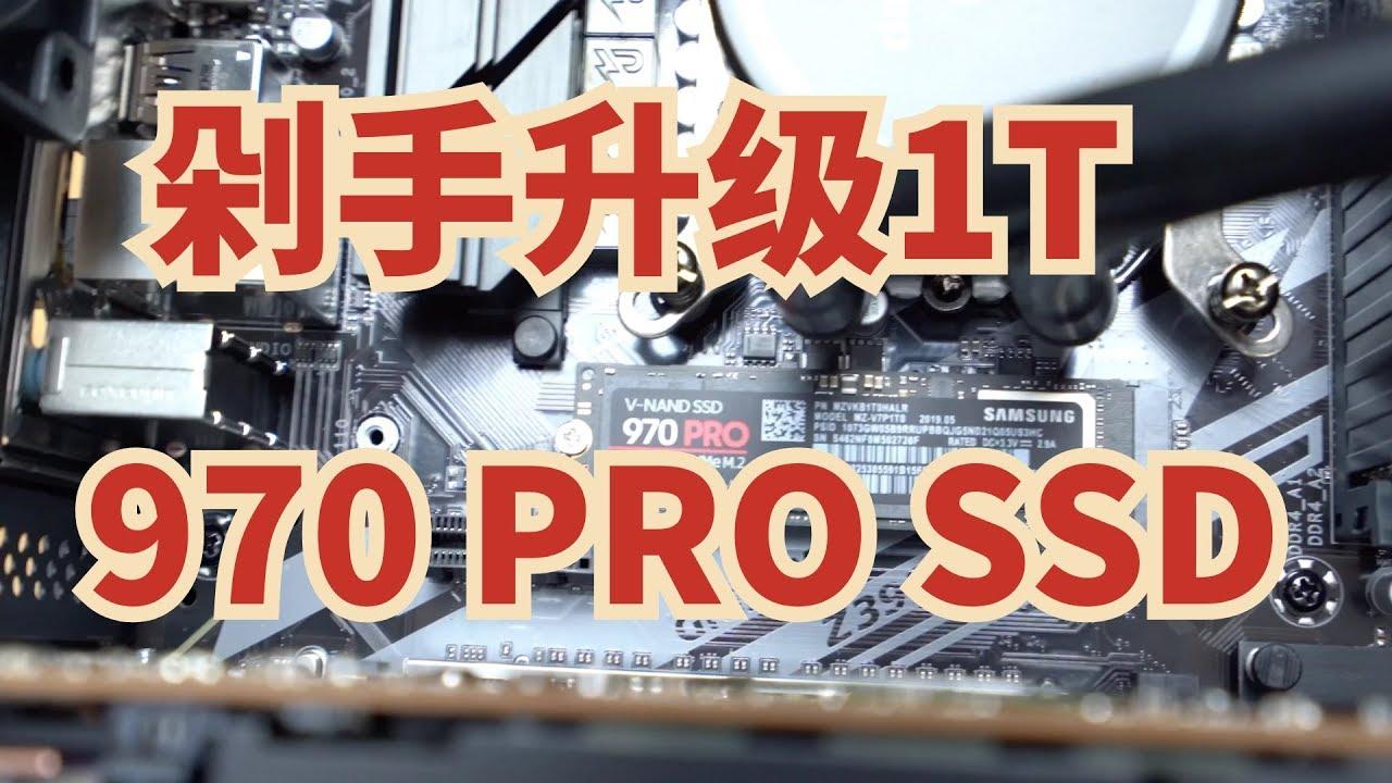 【悟空5kong】升级三星970 PRO M.2 SSD 1T 大剁手