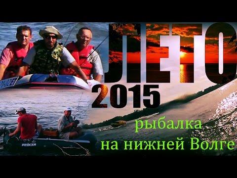 Летний отдых/рыбалка на нижней Волге 2015