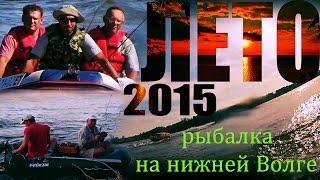 Летний отдых/рыбалка на нижней Волге 2015(Ежегодное путешевствие на нижнюю Волгу вместе с отличной и проверенной компанией., 2016-01-19T11:25:38.000Z)
