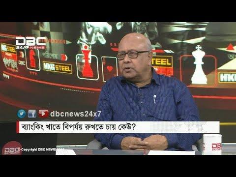 ব্যাংকিং খাতে বিপর্যয় রুখতে চায় কেউ? || রাজকাহন ||  Rajkahon-1  || DBC NEWS 13/09/17