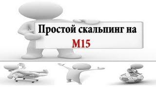Стратегия торгов на форексе, скальпинг Strong М15