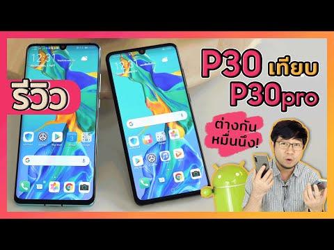 รีวิว Huawei P30 เทียบกับ P30 Pro จัดตัวไหนดี ? | Droidsans - วันที่ 06 Apr 2019