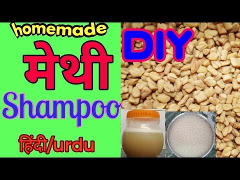 मेथी-shampoo-  -homemade-fenugreek-shampoo-(diy)