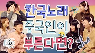 😂 **빵터짐** 중국친구가 부르는 한국노래?? 한국인으로서 알아 들을 수 있나요? ㅋㅋㅋ ★상하이 여자 조사유★∷∷▶상하이 여자 조사유◀∷∷