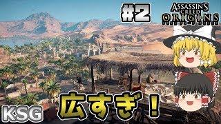 Assassin's Creed: Origins(アサシンクリード・オリジンズ)】 オープ...