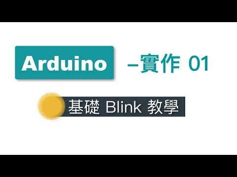 【Arduino教學】實作01-基礎Blink