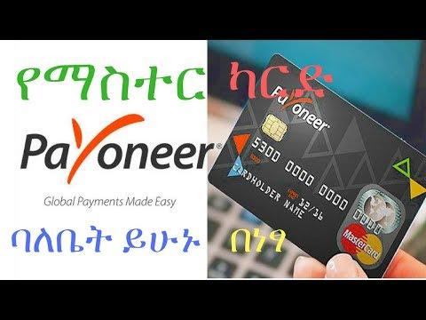 ኦንላይን ቢዝነስ ለመስራት  ማስተር ካርዱ እስካሁን አልደረሰኝም ላላችሁ payoneer mastercard for ethiopia