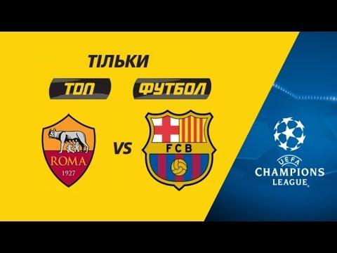 Рома – Барселона 3:0. Обзор матча. Лига Чемпионов 2017/2018, 1/4 финала. 2-й матч 10/4/18 HD