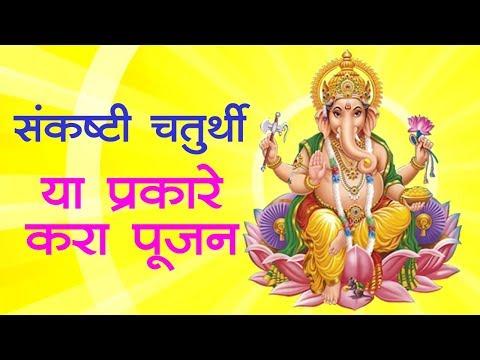 Sakat Chauth Katha Pdf Download