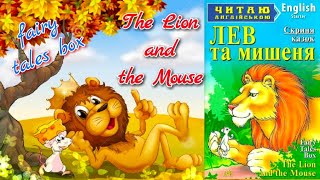 Лев та Мишеня / The Lion and the Mouse