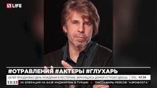"""Актер сериала """"Глухарь""""  Роман Хеидзе отравился алкоголем и попал в больницу"""