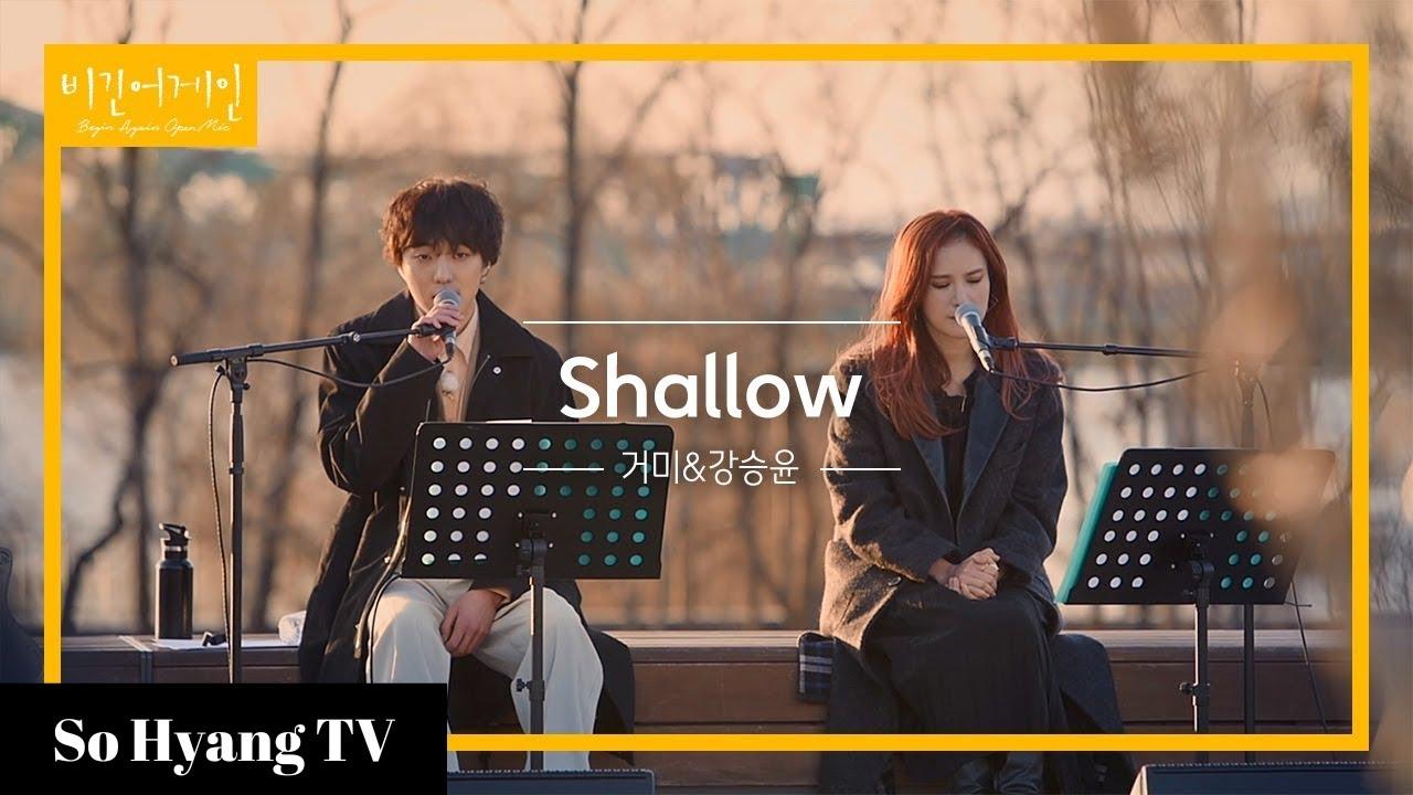Gummy (거미) & Kang Seung Yoon (강승윤) - Shallow   Begin Again Open Mic (비긴어게인 오픈마이크)