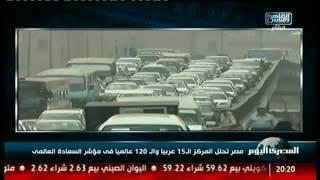 مصر تحتل المركز الـ15 عربيا والـ 120 عالميا فى مؤشر السعادة العالمى