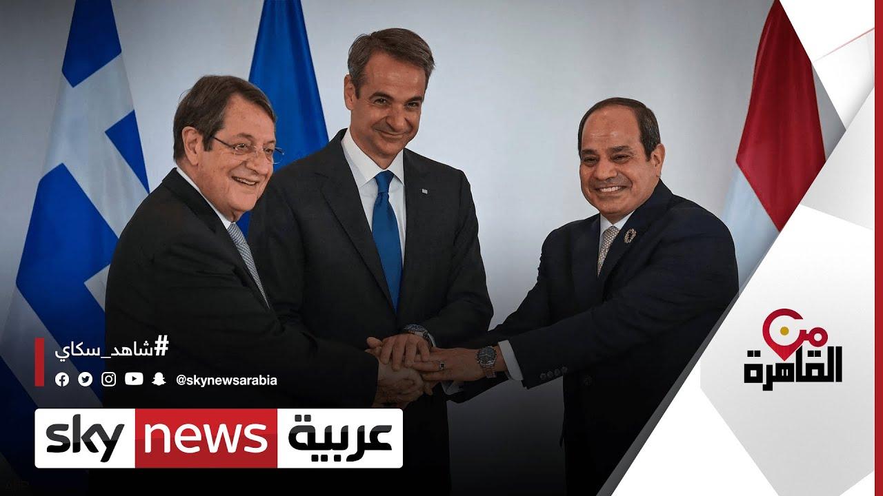 مصر واليونان وقبرص.. ربط كهربائي وروابط متينة | #من_القاهرة  - نشر قبل 35 دقيقة