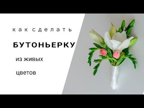 Как сделать бутоньерку из живых цветов для жениха и свидетеля 👀