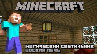 Minecraft #17 [ThaumCraft] Магический светильник, адская печь