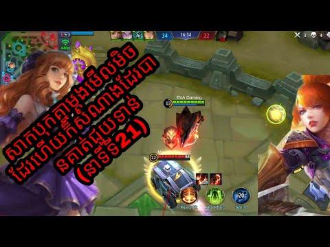 New Videos From Channel EVA Gaming Pley Mobile HeroAl Dous Vs Odette Anb Johnson #3