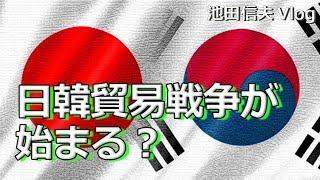 【Vlog】日韓貿易戦争が始まる?