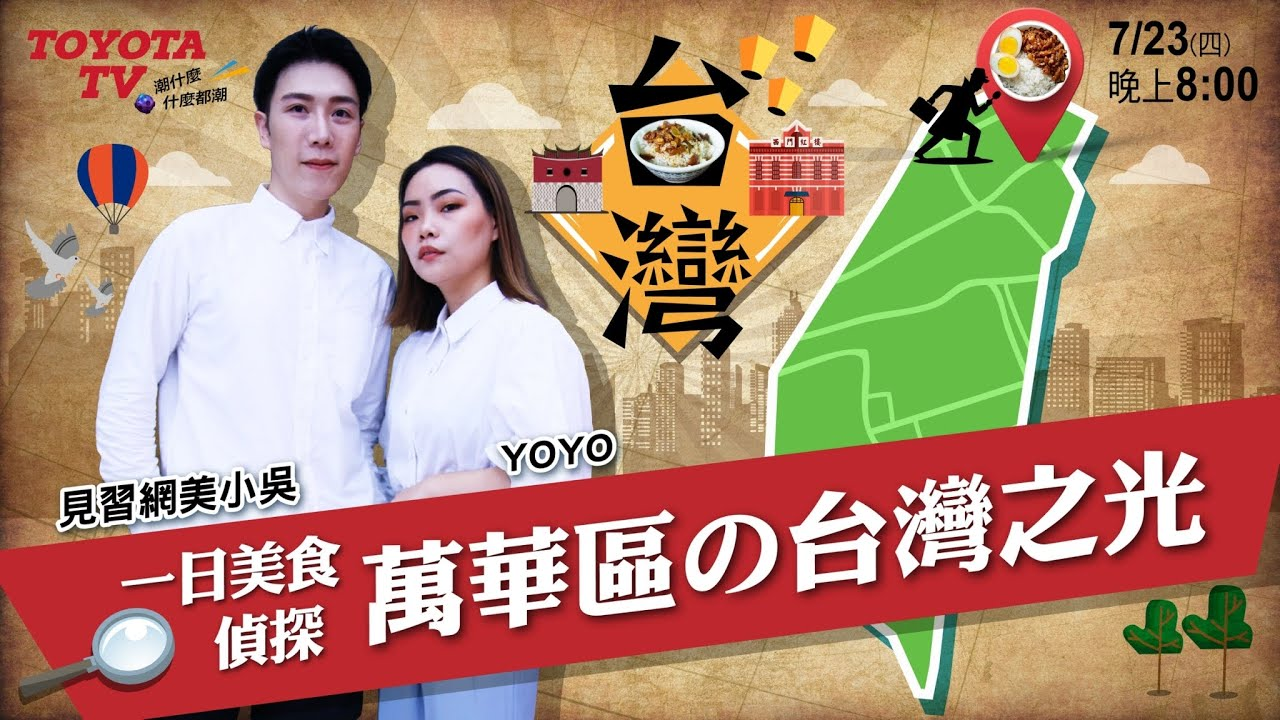 【TOYOTATV!直播LIVE】萬華區的台灣之光!快跟著見習網美小吳一起發掘美食!