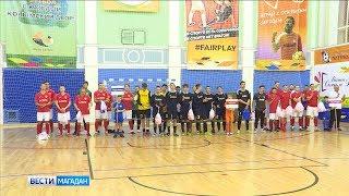 В Магадане стартовал чемпионат России по мини футболу