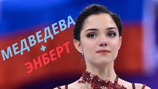 Евгения Медведева Одиночное катание это здорово НО
